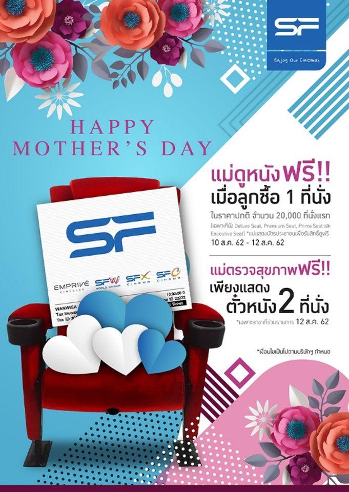 เอส เอฟ มอบความสุขรับวันแม่แห่งชาติ 2562 ให้คุณแม่ดูหนังฟรี รวม 20,000 ที่นั่ง