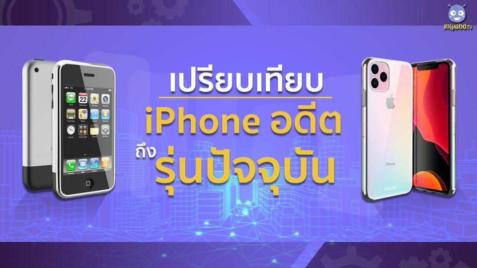 Infographic : iPhone เปรียบเทียบราคาและรูปลักษณ์ จากอดีตถึง iPhone11 (ไอโฟน 11)