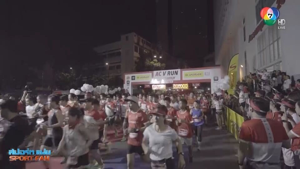 ศิษย์เก่าอัสสัมชัญ ร่วมงานเดิน-วิ่ง AC V Run 2019 V R Family