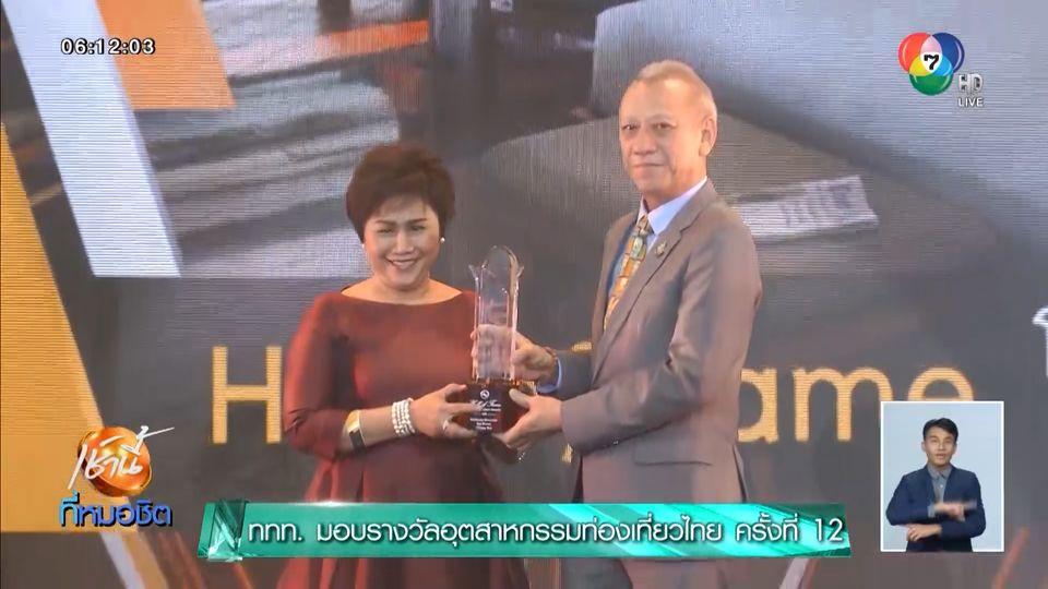 ททท.มอบรางวัลอุตสาหกรรมท่องเที่ยวไทย ครั้งที่ 12