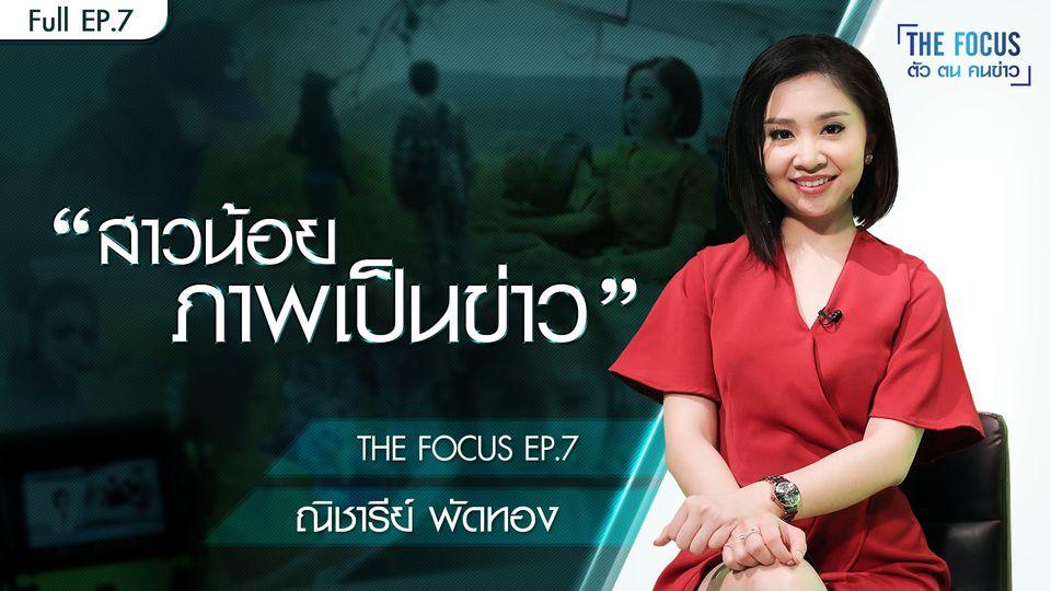 The Focus EP.7 ณิชารีย์ พัดทอง
