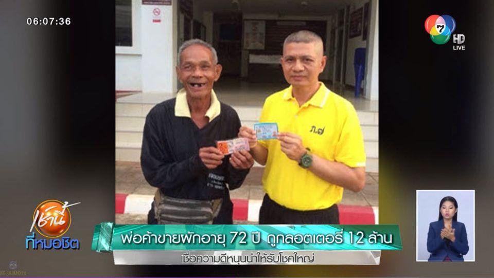 พ่อค้าขายผักอายุ 72 ปี ถูกลอตเตอรี่ 12 ล้านบาท เชื่อความดีหนุนนำให้รับโชคใหญ่