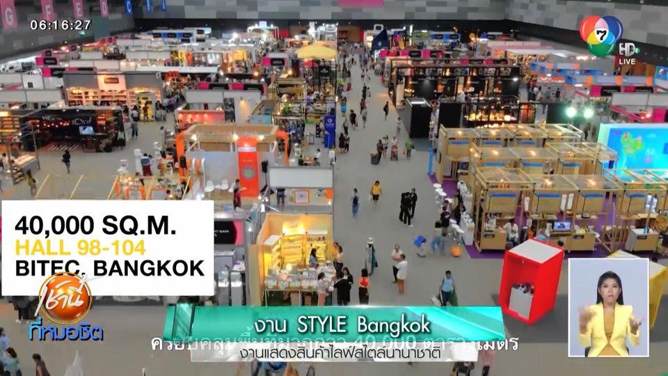 งาน STYLE Bangkok งานแสดงสินค้าไลฟ์สไตล์นานาชาติ