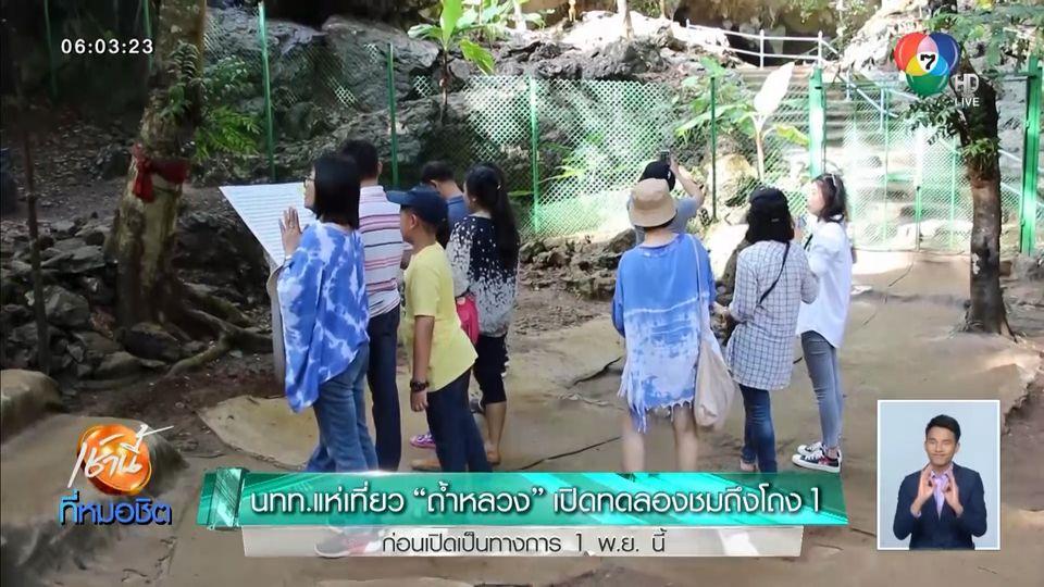 นักท่องเที่ยวแห่เที่ยว ถ้ำหลวง เปิดทดลองชมถึงโถง 1 ก่อนเปิดเป็นทางการ 1 พ.ย.นี้