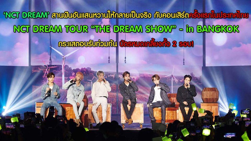 'NCT DREAM' สานฝันอันแสนหวานให้กลายเป็นจริง กับคอนเสิร์ตครั้งแรกในไทย บัตรหมดเกลี้ยงทั้ง 2 รอบ!