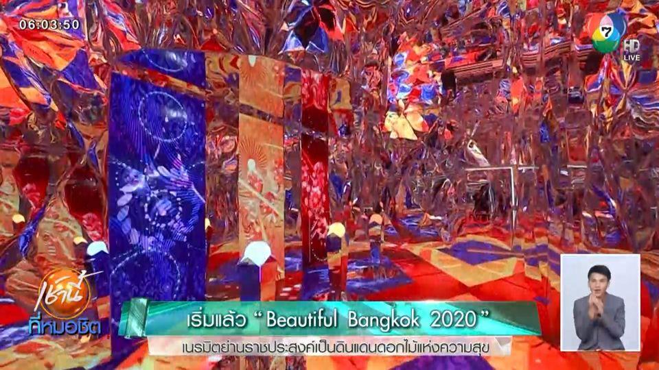 เริ่มแล้ว Beautiful Bangkok 2020 เนรมิตย่านราชประสงค์เป็นดินแดนดอกไม้แห่งความสุข