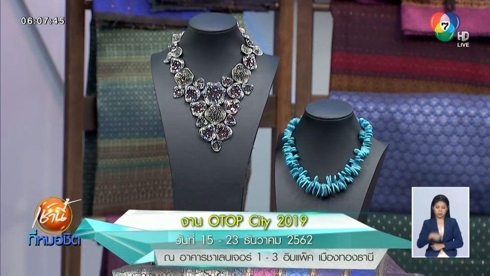 งาน OTOP City 2019 ยกขบวนสินค้าร่วมฉลองปีใหม่