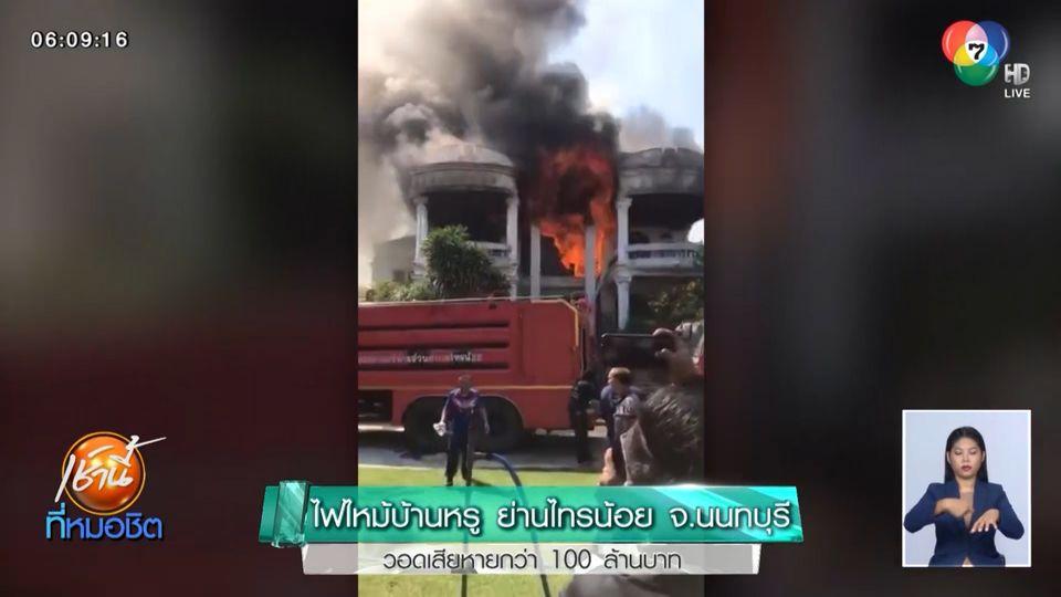 ไฟไหม้บ้านหรู ย่านไทรน้อย จ.นนทบุรี วอดเสียหายกว่า 100 ล้านบาท