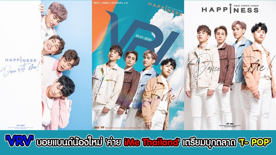'VRV' บอยแบนด์น้องใหม่ 'ค่าย iMe Thailand' ปล่อยภาพทีเซอร์อัลบั้มแรก เตรียมบุกตลาด 'T- POP'