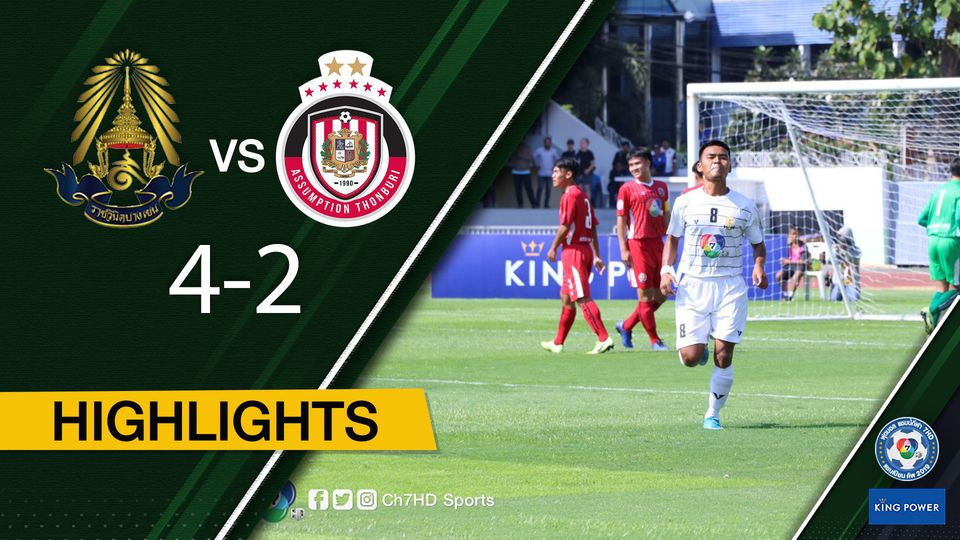 ไฮไลต์ ราชวินิตบางเขน 4-2 อัสสัมชัญธนบุรี ฟุตบอลแชมป์กีฬา 7HD 2019 รอบชิงชนะเลิศ