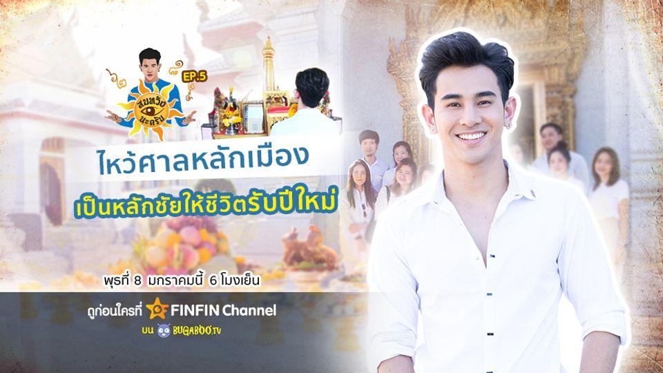 EP.5 สมหวังนะครับ | ไหว้ศาลหลักเมือง สถานที่ศักดิ์สิทธิ์ของไทย เป็นหลักชัยให้ชีวิตรับปีใหม่