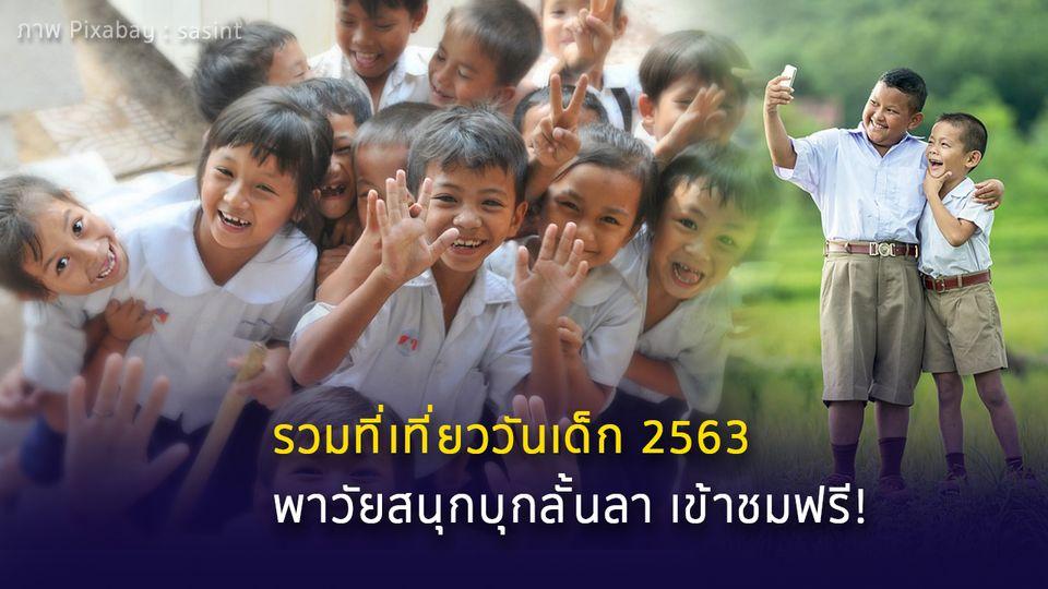 รวมที่เที่ยววันเด็ก 2563 จัดเต็ม 18 แห่ง พาวัยแสบสนุก บุกลั้นลารอบเมือง เข้าชมฟรี!