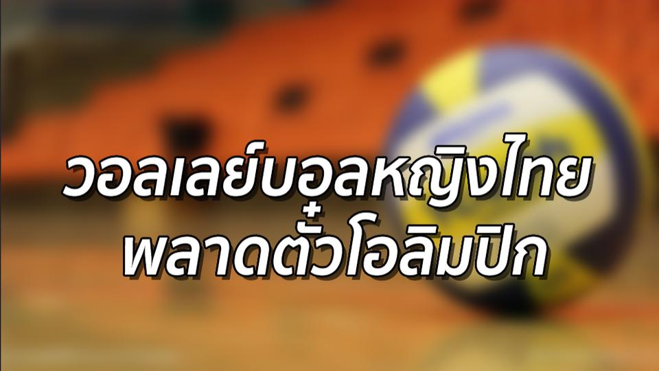 วอลเลย์บอลหญิงทีมชาติไทย แพ้สามเซตรวด พลาดตั๋วไปโอลิมปิก