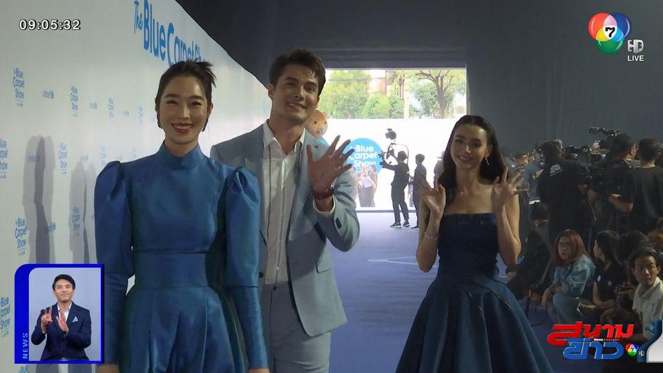 ภาพบรรยากาศงาน The Blue Carpet Show For Unicef ครั้งที่ 2 ศิลปิน-ดารา ร่วมงานคับคั่ง
