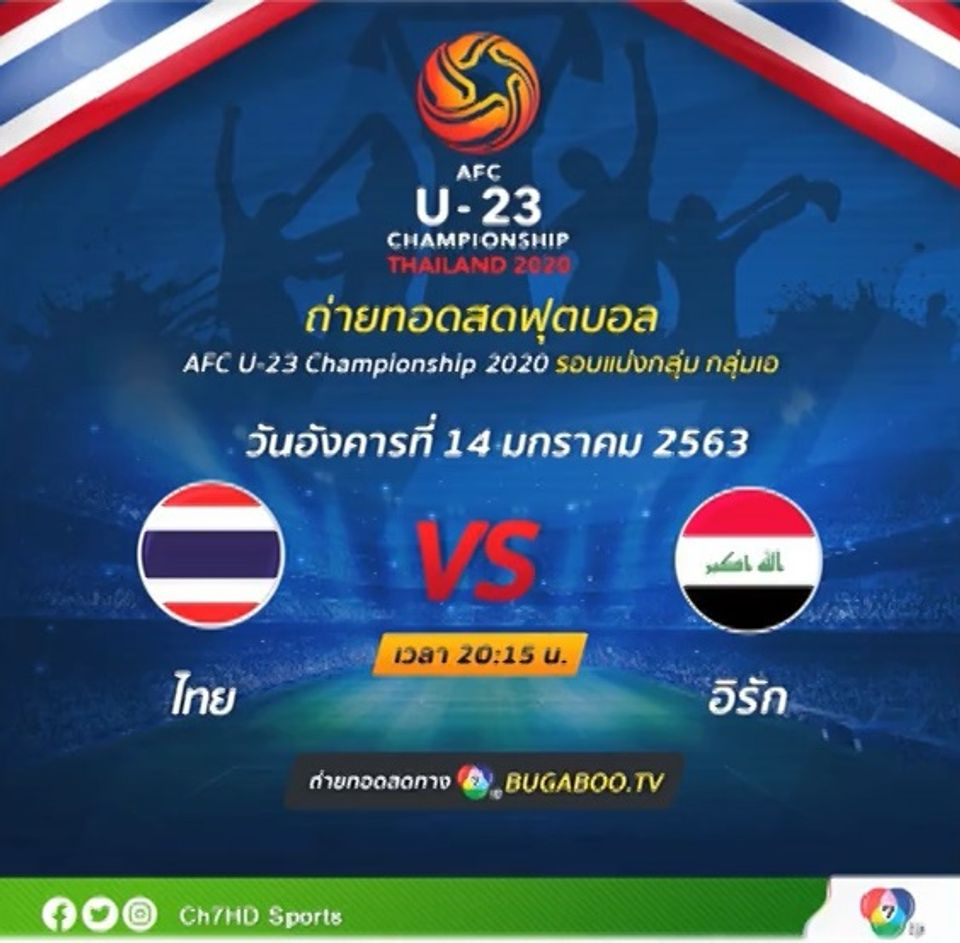 ร่วมส่งแรงใจเชียร์ทีมชาติไทย สู้ศึกยู-23 ชิงแชมป์เอเชีย 2020 รอบแรก นัดสุดท้าย