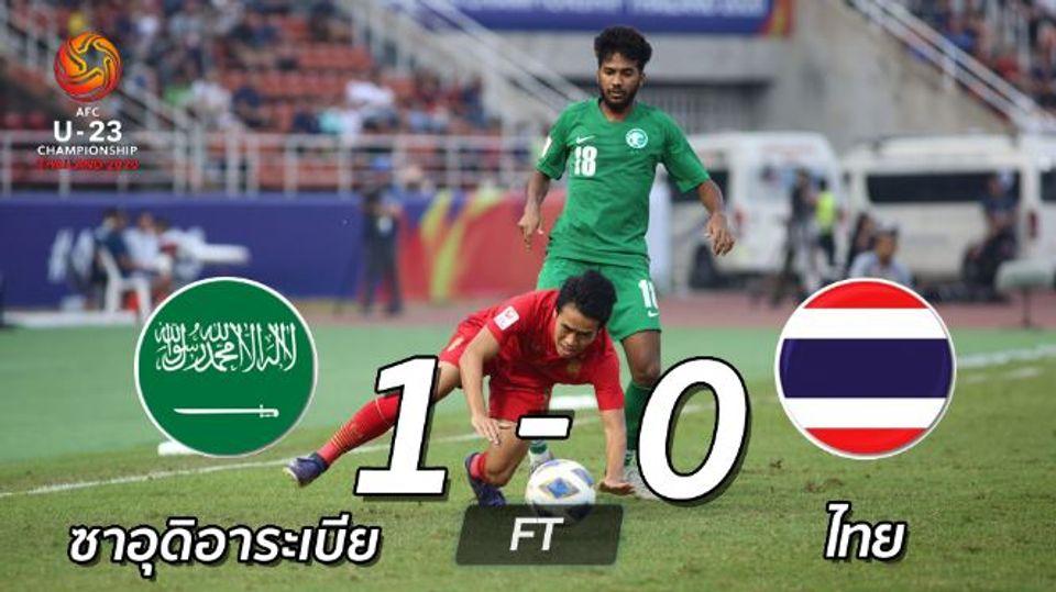 ผลฟุตบอล AFC U23 ทีมชาติไทย โดนจุดโทษแพ้ ซาอุดีอาระเบีย 0-1 ตกรอบแปดทีมสุดท้าย