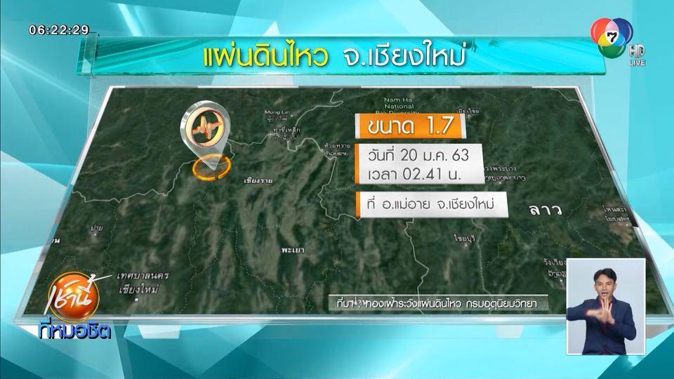 แผ่นดินไหวขนาด 1.7 ที่ อ.แม่อาย จ.เชียงใหม่