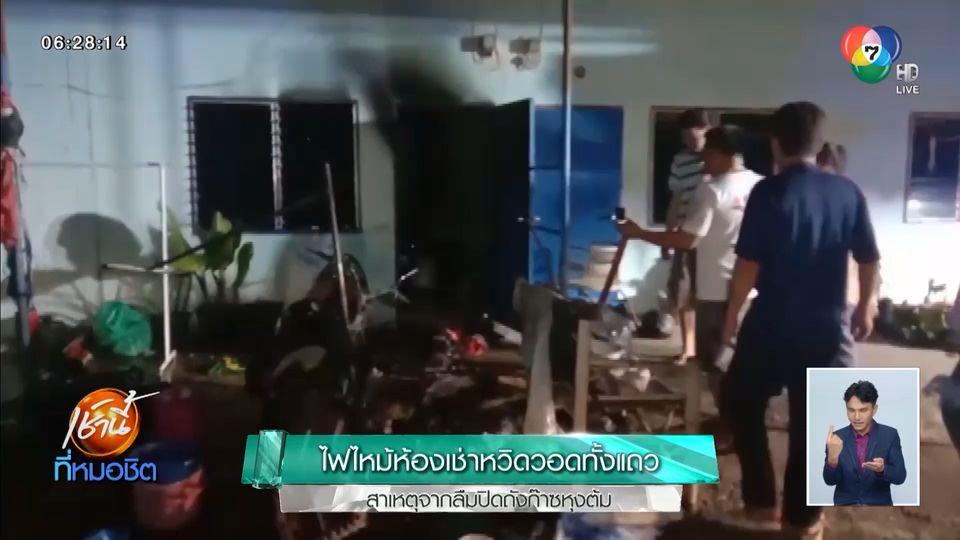 ไฟไหม้ห้องเช่าหวิดวอดทั้งแถว สาเหตุจากลืมปิดถังก๊าซหุงต้ม