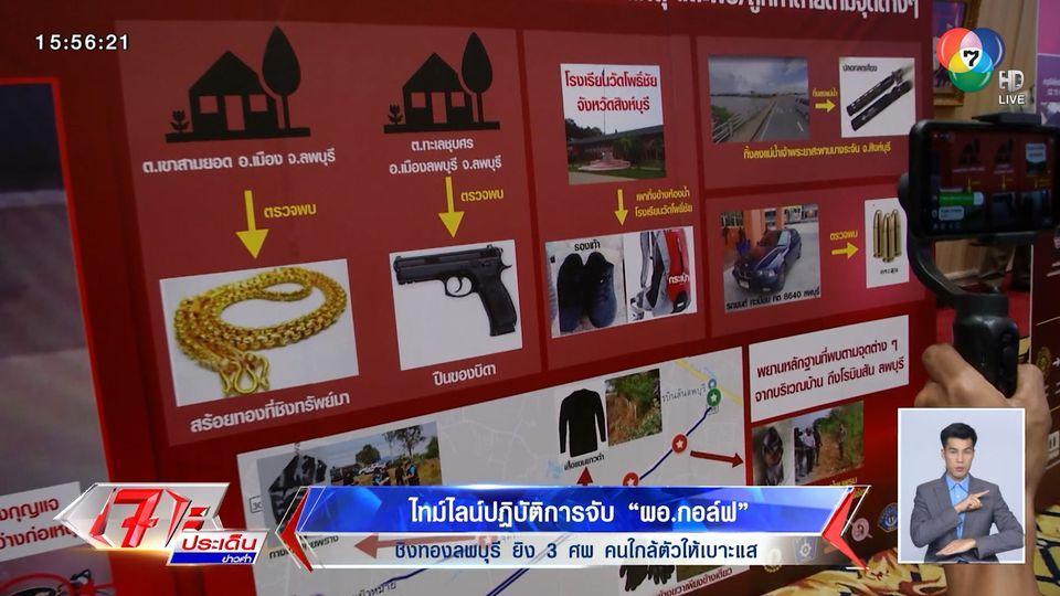 ไทม์ไลน์ปฏิบัติการจับ ผอ.กอล์ฟ ชิงทองลพบุรี ยิง 3 ศพ คนใกล้ตัวให้เบาะแส