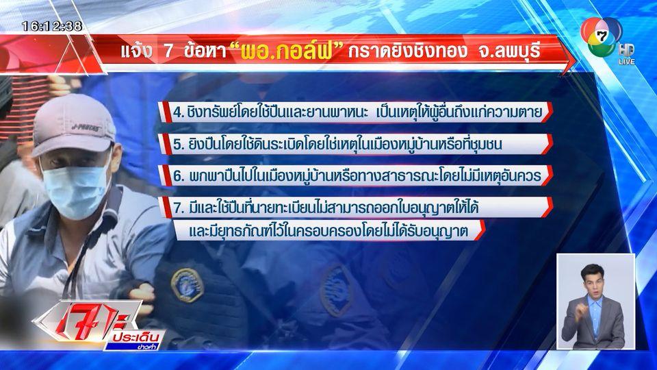 ตำรวจตั้ง 7 ข้อหาหนัก ผอ.กอล์ฟ กราดยิงชิงทองที่ลพบุรี