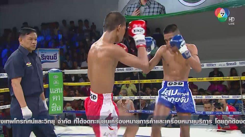 มวยไทย7สี 26 ม.ค.63 พันสิงห์ คลองสวนพลูรีสอร์ท vs ฉมวกทอง ท.พราน 47
