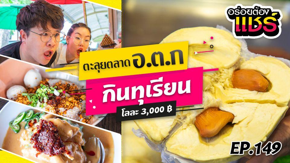 อร่อยต้องแชร์ EP.149 | ตะลุยกิน ตลาด อ.ต.ก