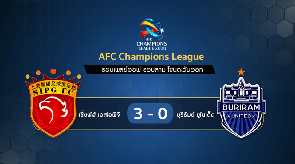 ผลฟุตบอล ACL 2020 รอบเพลย์ออฟ เซี่ยงไฮ้ เอสไอพีจี เปิดบ้านเอาชนะ บุรีรัมย์ ยูไนเต็ด 3-0