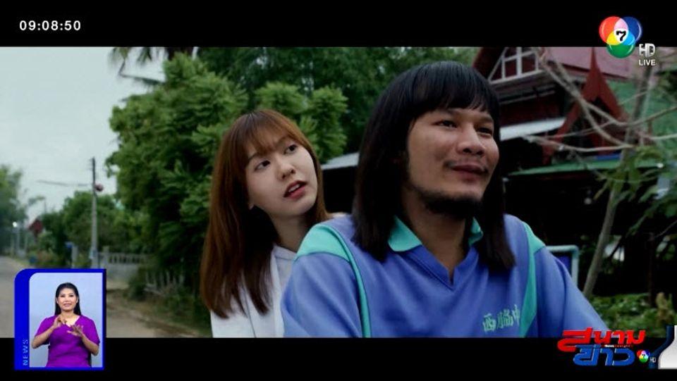 จ่าลอด คัมแบ็ค! พร้อมนำทีมจีบสาวใน ไทบ้าน X BNK48 จากใจผู้สาวคนนี้ วันนี้ในโรงภาพยนตร์