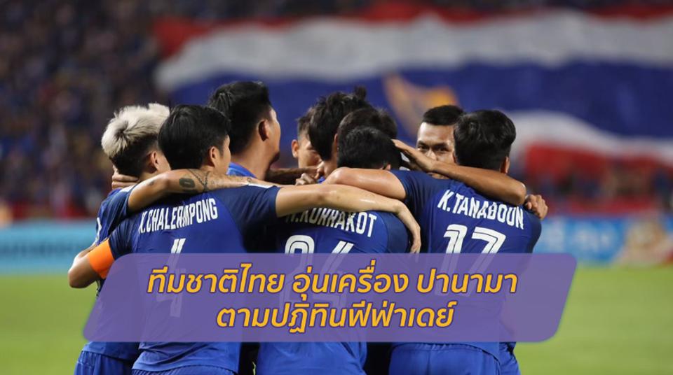 ฟุตบอลทีมชาติไทย เชิญ ปานามา อุ่นเครื่องตามปฏิทินฟีฟ่าเดย์