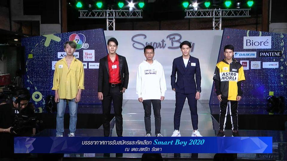 บรรยากาศการคัดเลือก Smart Boy 2020 1/4