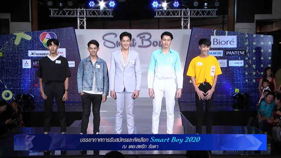 บรรยากาศการคัดเลือก Smart Boy 2020 2/4
