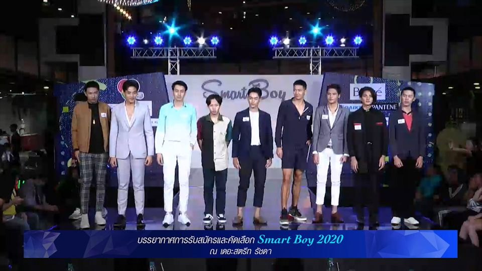 บรรยากาศการคัดเลือก Smart Boy 2020 4/4