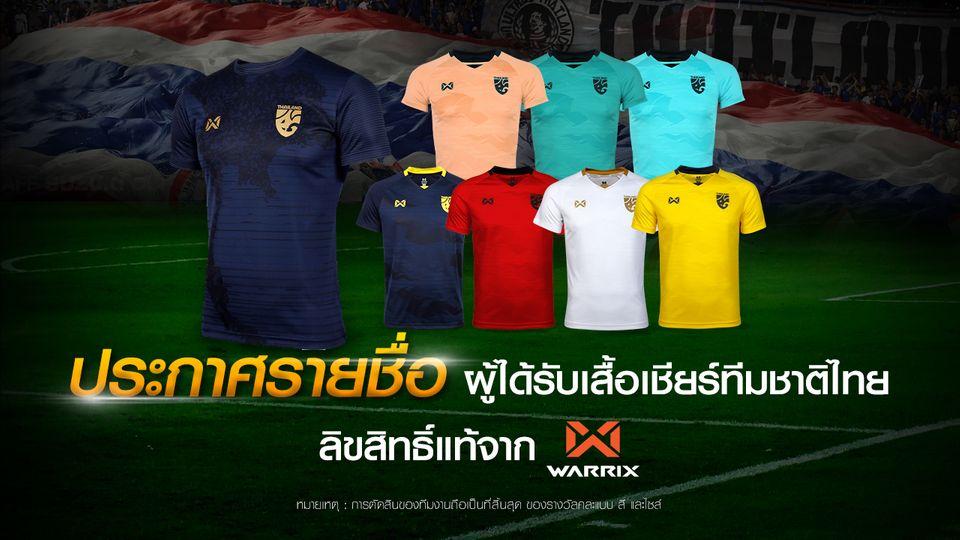 ประกาศรายชื่อผู้ได้รับรางวัลกิจกรรมแจกเสื้อเชียร์ฟุตบอลทีมชาติไทย ลิขสิทธิ์แท้จาก WARRIX