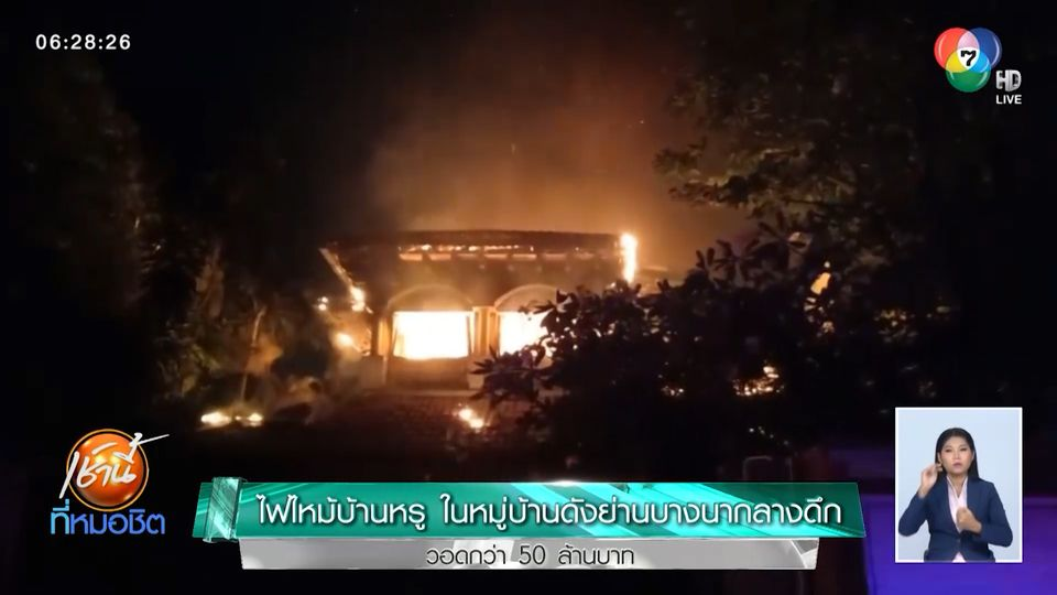 ไฟไหม้บ้านหรู ในหมู่บ้านดังย่านบางนากลางดึก วอดกว่า 50 ล้านบาท