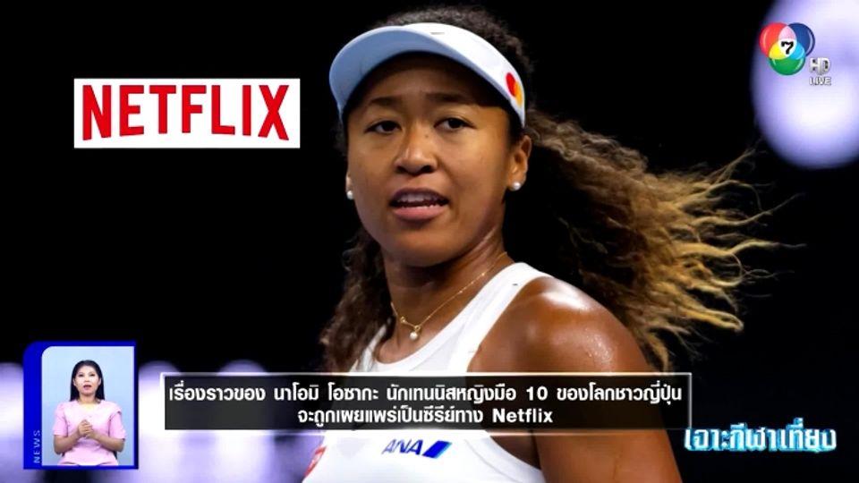 นาโอมิ โอซากะ นักหวดลูกสักหลาดชาวญี่ปุ่น จับมือ Netflix ถ่ายทอดชีวิตตนเอง