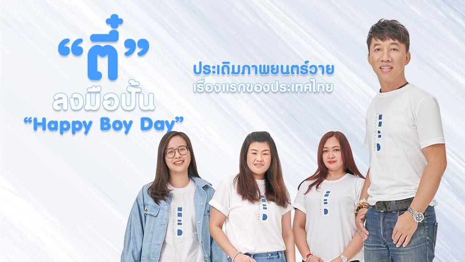 """ฟินจิกเบาะ!! """"ตี๋"""" ลงมือปั้น """"Happy Boy Day"""" ประเดิมภาพยนตร์วาย (บอยเลิฟ) เรื่องแรกของประเทศไทย"""
