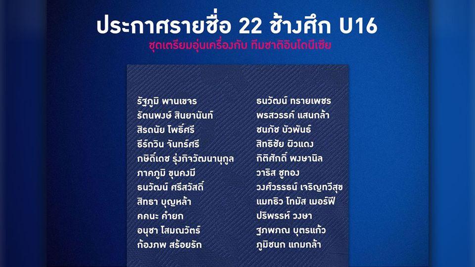 รร.อัสสัมธนฯ 10 คน! เปิดรายชื่อ 22 แข้งช้างศึก U16 ชุดบู๊ อินโดนีเซีย