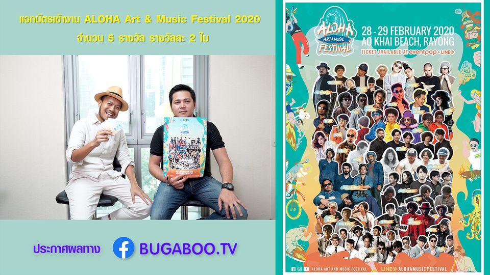 ชวนแฟน ๆ Bugaboo.TV ร่วมสนุกลุ้นรับบัตรงาน 'ALOHA Art & Music Festival 2020'