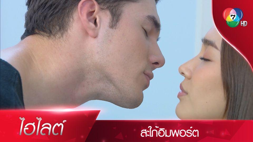 ผมรักคุณนะ คุณลิซ่า!!! | ไฮไลต์ละคร สะใภ้อิมพอร์ต EP.10 | Ch7HD