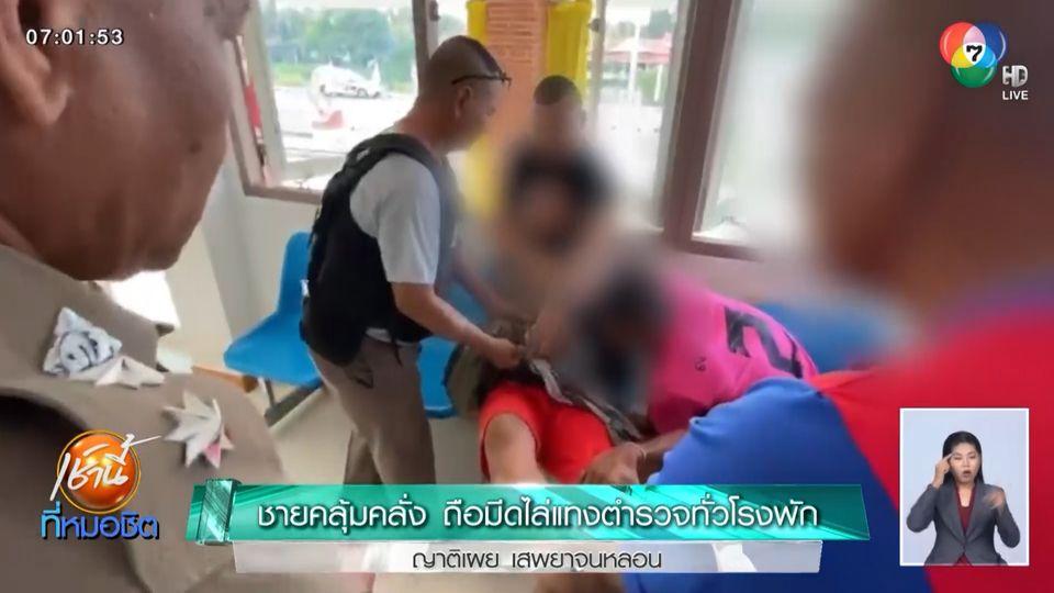 ชายคลุ้มคลั่ง ถือมีดไล่แทงตำรวจทั่วโรงพัก ญาติเผยเสพยาจนหลอน
