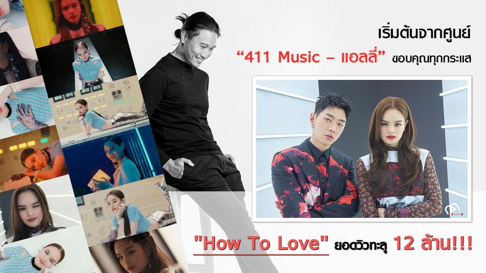 """""""411 Music – แอลลี่"""" ขอบคุณทุกกระแส 'How To Love' ยอดวิวทะลุ 12 ล้าน!!!"""