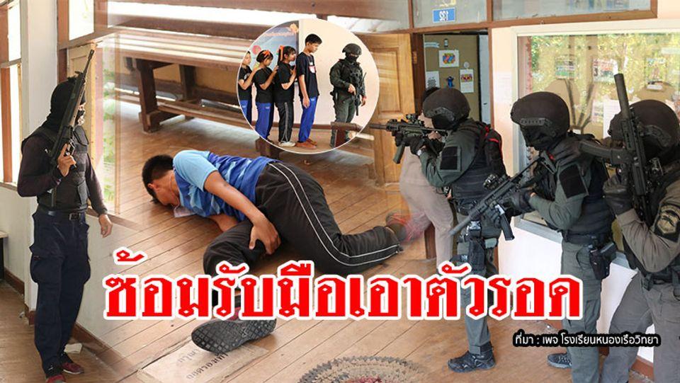 ชื่นชม ตำรวจและโรงเรียนหนองเรือวิทยา ซ้อมแผนเหตุกราดยิง ฝึกรับมือเอาตัวรอด