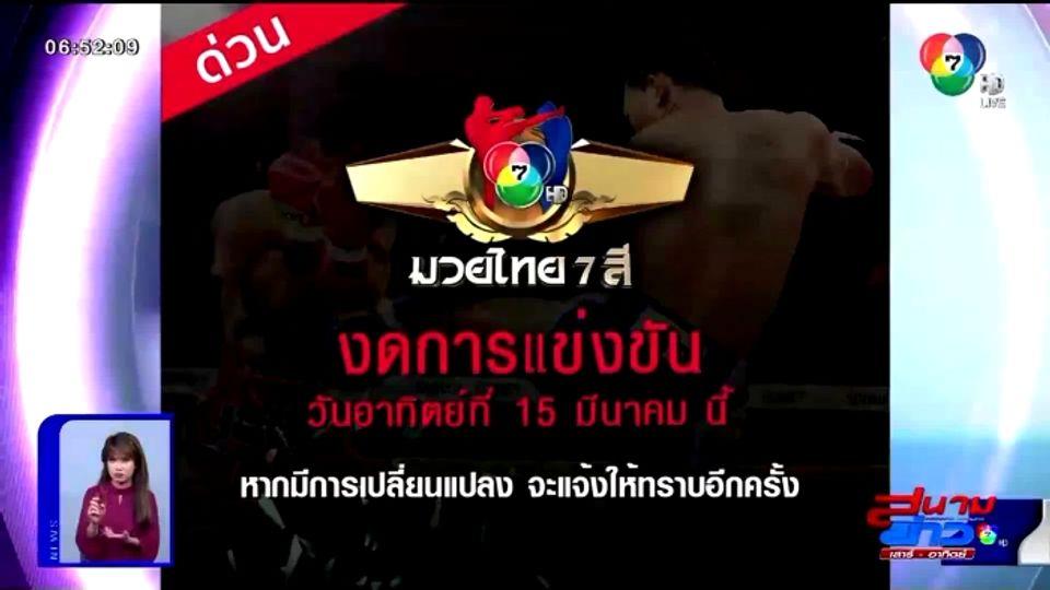 มวยไทย 7 สี งดการแข่งขันสัปดาห์นี้