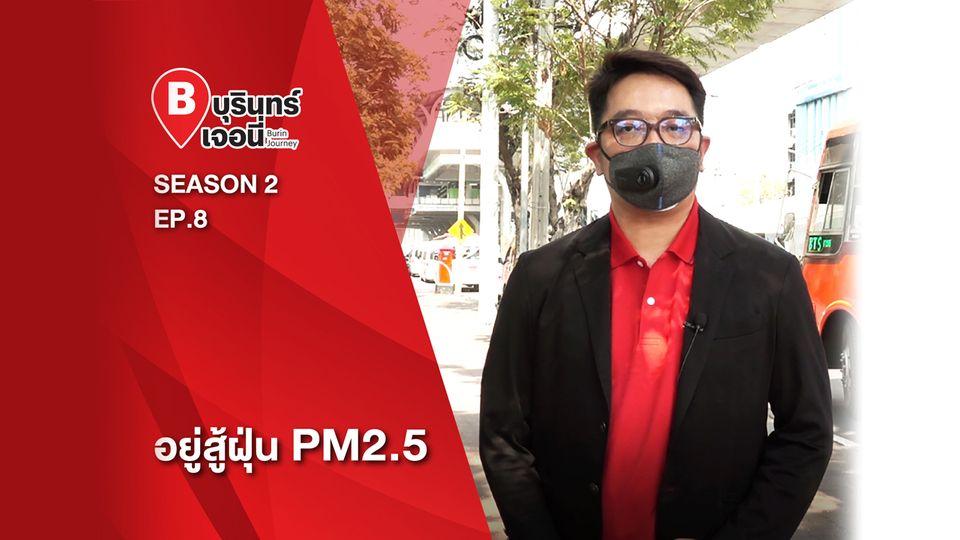 EP.8 บุรินทร์เจอนี่ | อยู่สู้ฝุ่น PM 2.5