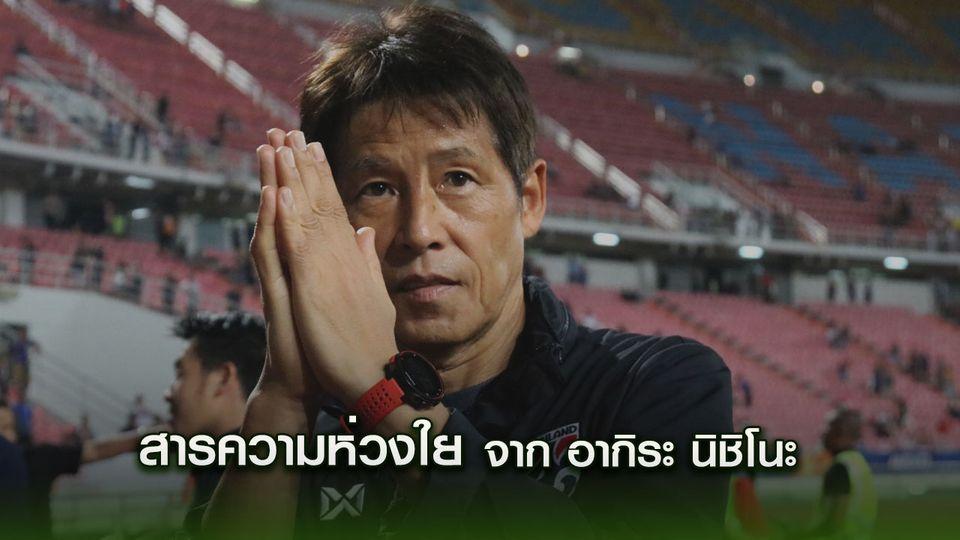 ผ่านไปด้วยกัน! นิชิโนะ ส่งสารแสดงความห่วงใยแฟนบอลไทย สู้วิกฤตโควิด-19