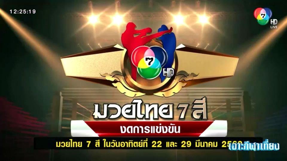 มวยไทย 7 สี งดการแข่งขันในวันอาทิตย์ที่ 22 และ 29 มีนาคม นี้
