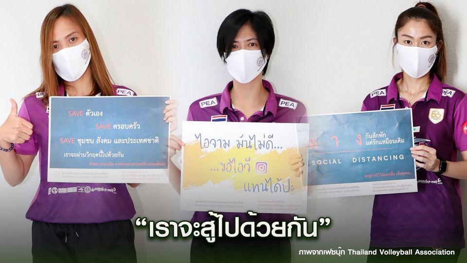 นักตบสาวไทย ถือป้ายชวนอยู่บ้าน ขอพลังคนไทยหยุดยั้งวิกฤต โควิด-19