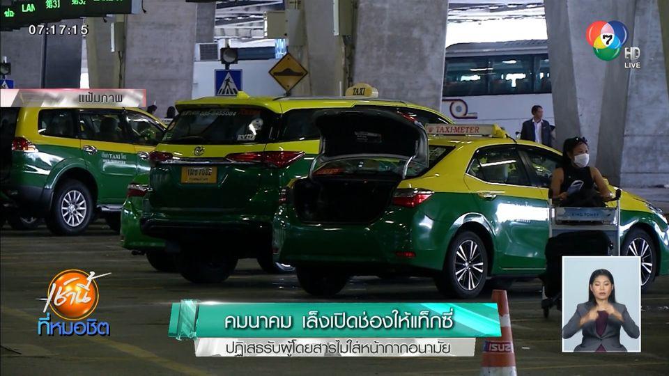 คมนาคม เล็งเปิดช่องให้แท็กซี่ปฏิเสธรับผู้โดยสารไม่ใส่หน้ากากอนามัย