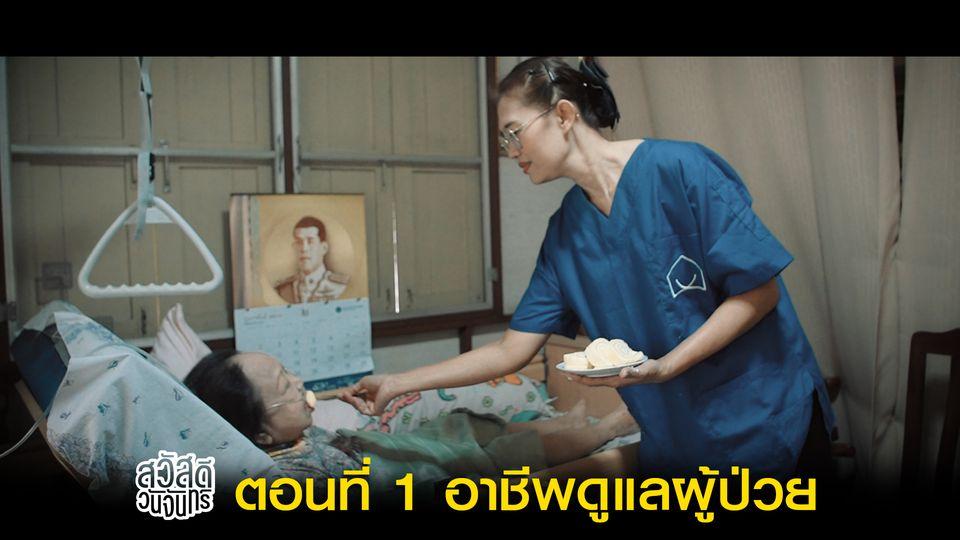 """สวัสดีวันจันทร์ EP1 อาชีพ """" ดูแลผู้ป่วย """""""