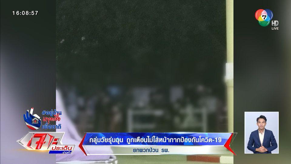 กลุ่มวัยรุ่นฉุน ถูกเตือนไม่ใส่หน้ากากป้องกันโควิด-19 ยกพวกป่วน รพ.